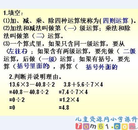 不含括号的四则运算课件7