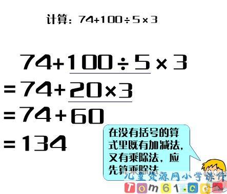 不含括号的四则运算课件3