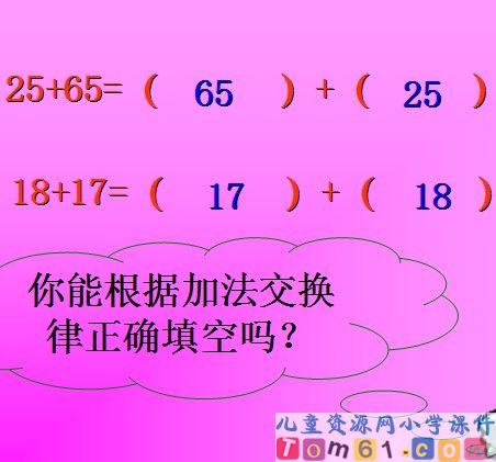 加法运算定律课件8