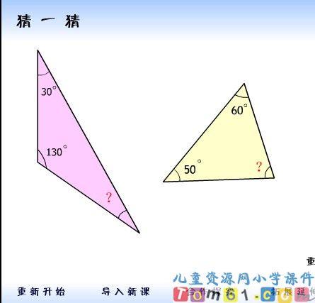 数学ppt三角形背景可爱