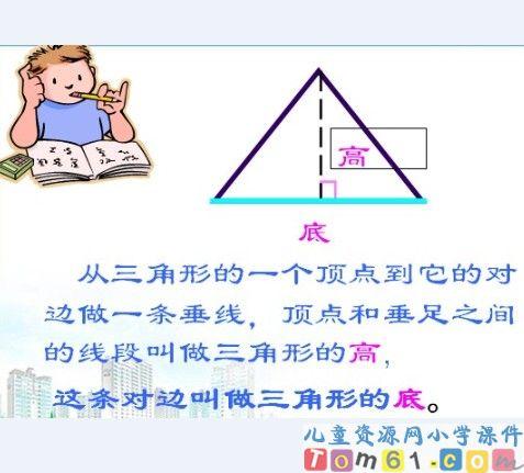 三角形的特性课件36_人教版小学数学四年级下册课件