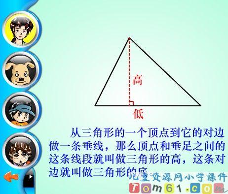 三角形的认识课件6