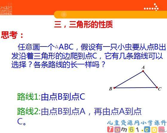 三角形三边的关系课件5