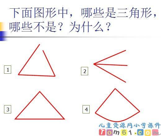 三角形的特性课件43_人教版小学数学四年级下册课件