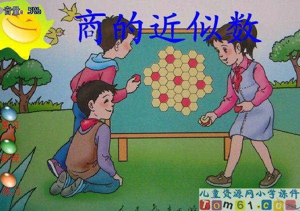 商的近似数课件2-人教版小学数学五年级上册课件-中国