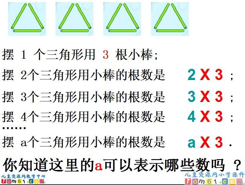 【用字母表示数例5名师教案】