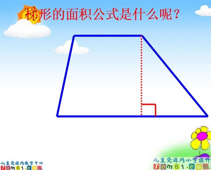 梯形的面积课件4