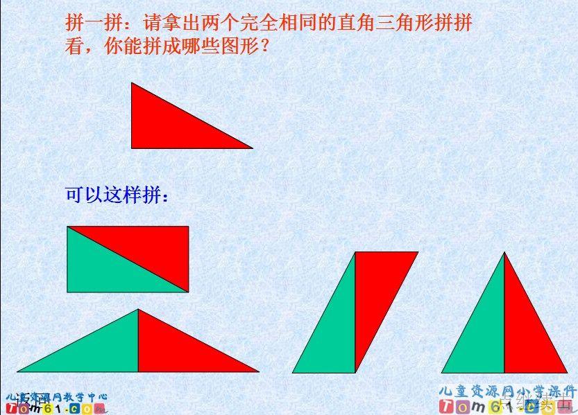 三角形的面积课件6
