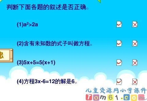 解简易方程课件1_人教版小学数学五年级上册课件