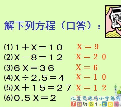 解方程课件6_人教版小学数学五年级上册课件