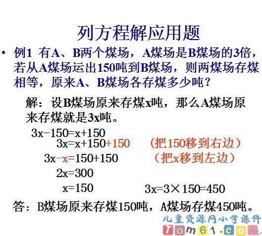 列方程解应用题课件23