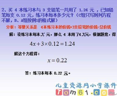 列方程解应用题课件7
