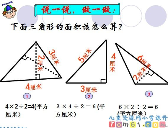 三角形的面积课件16