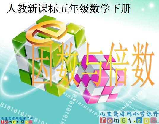 因数和倍数课件4-人教版小学数学五年级下册课件-中国