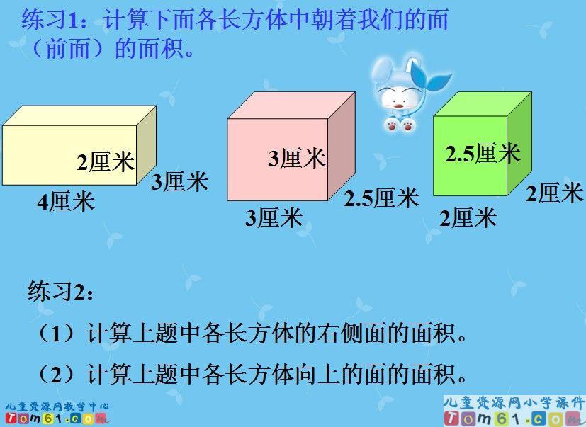 长方体和正方体的表面积课件7