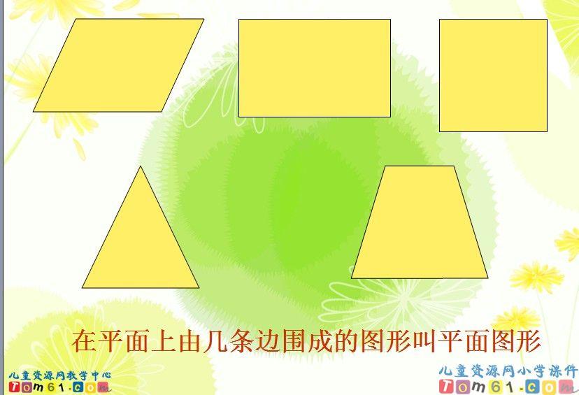 长方体和正方体的认识课件4