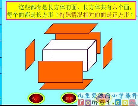 长方体和正方体的认识课件2