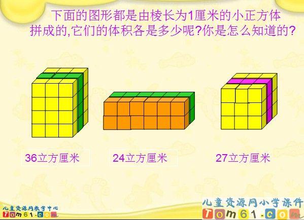 长方体的体积课件1
