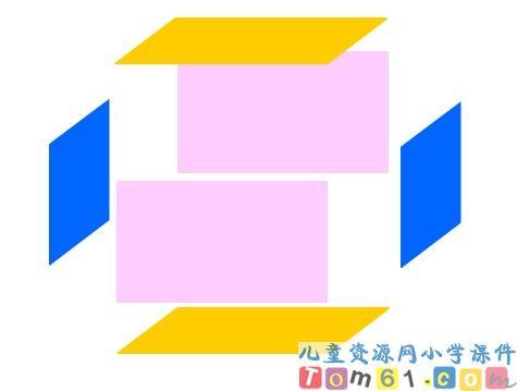 长方体和正方体的认识课件3