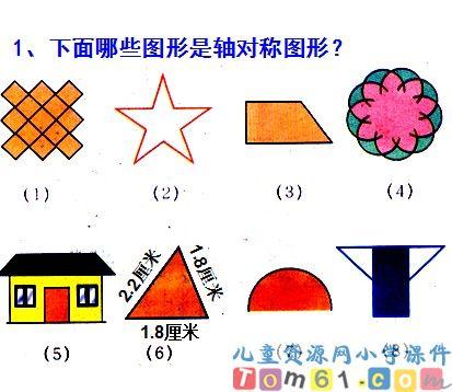 轴对称图形课件30