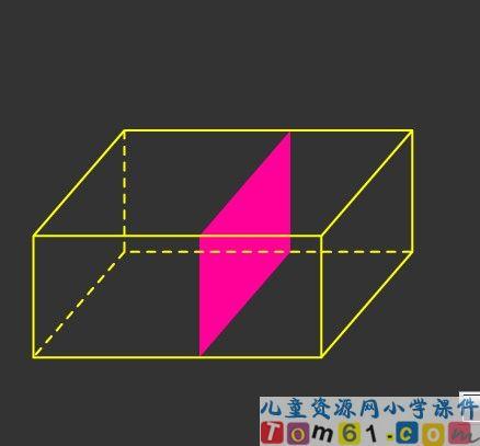 长方体和正方体的认识课件17