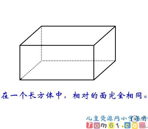 长方体和正方体的认识课件13