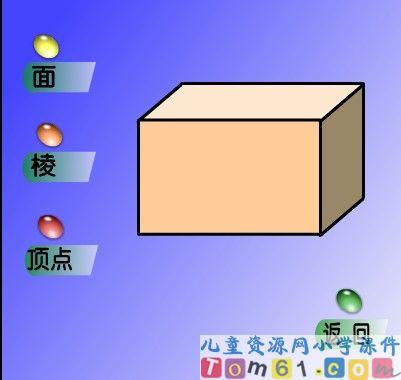 长方体的认识课件6