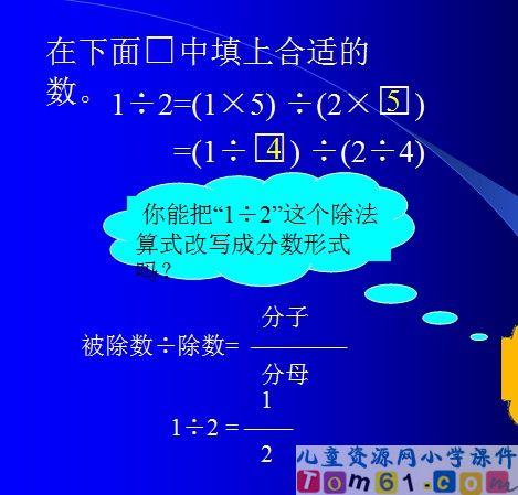 小学课件 人教版小学数学五年级下册课件  作品类别:人教版小学数学五