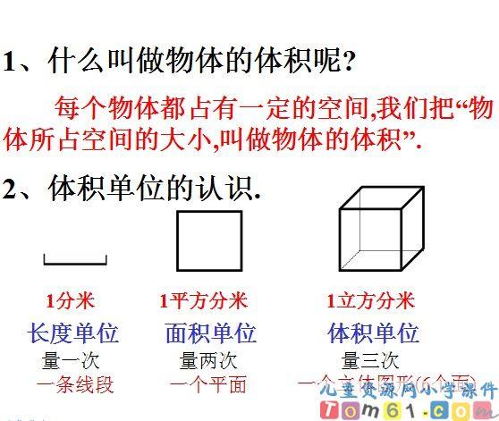 长方体和正方体的体积课件20