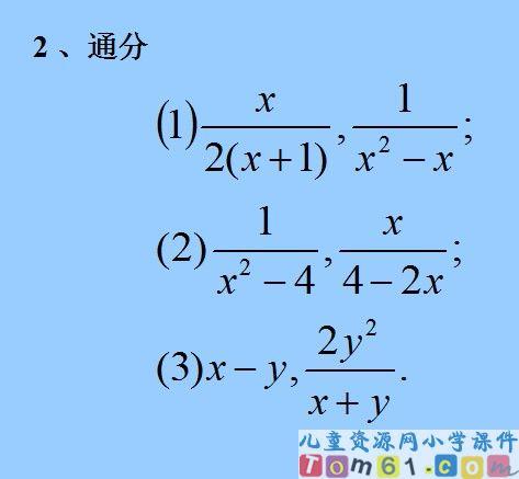 分数的基本性质课件25