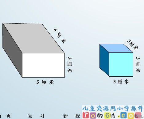 长方体,正方体的体积教案