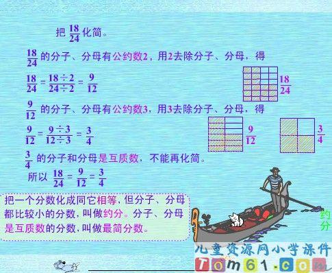 约分课件9_人教版小学数学五年级下册课件_小学课件