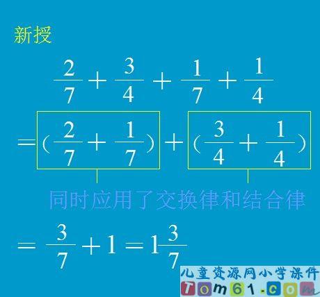 分数加减混合运算课件13