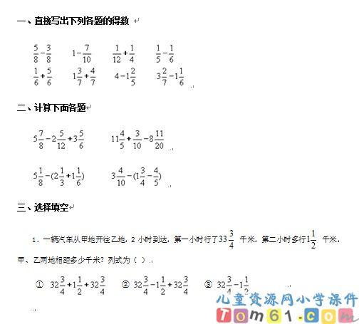 小数分数加减混合运算练习题及答案