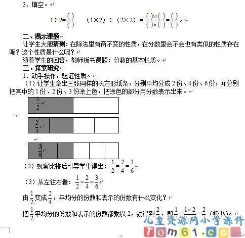 分数的基本性质教案1