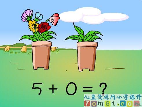 有关0的加减法课件1_人教版小学数学一年级上册课件图片
