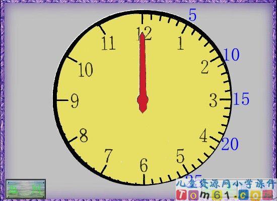 幼儿园大班数学认识时钟图片