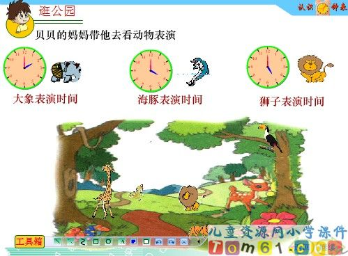 小学一年级上册手抄报; 认识钟表课件9; 人教版认识钟表图片