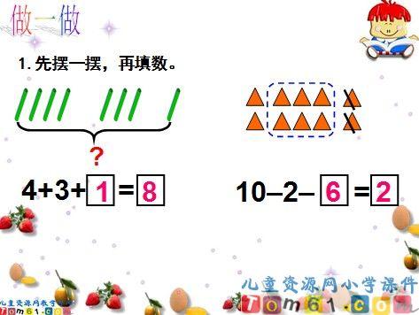 连减课件6-人教版小学数学一年级上册课件-中国; 小学一年级拼音小报图片