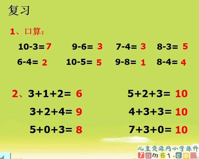 人教版小学数学 小学数学网人教版 小学数学教案人教版