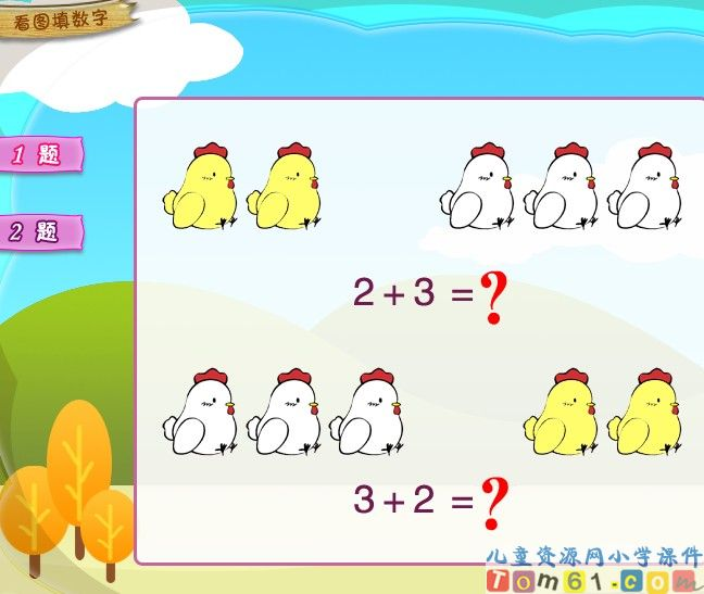 加法课件3-人教版小学数学一年级上册课件-中国儿童
