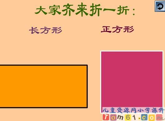 正方形,长方形的认识课件2