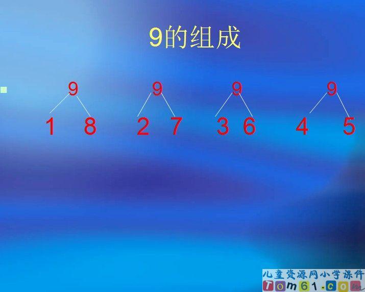 8和9的组成课件4