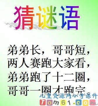 认识钟表课件27-人教版小学数学一年级上册课件-中国