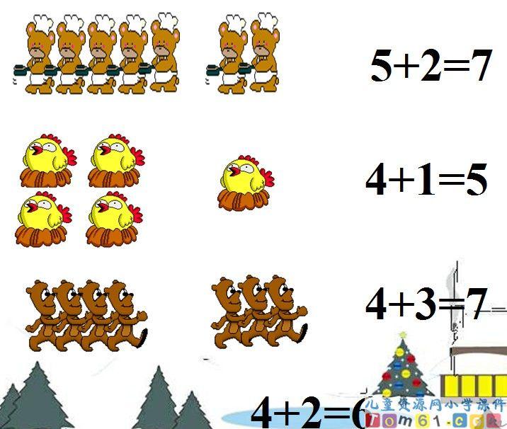 8和9的组成课件3