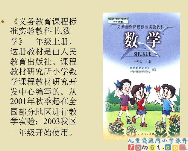 教材分析课件3-人教版小学数学一年级上册课件-中国
