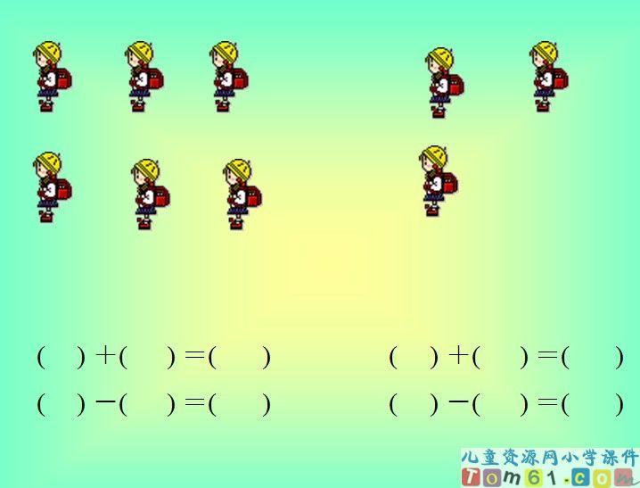 10以内的加减法练习课件1-人教版小学数学一年级上册
