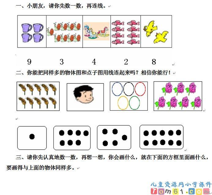 人教版小学数学一年级上册试卷14