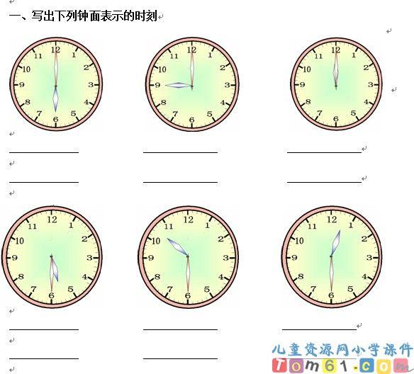 认识钟表试卷2_人教版小学数学一年级上册课件