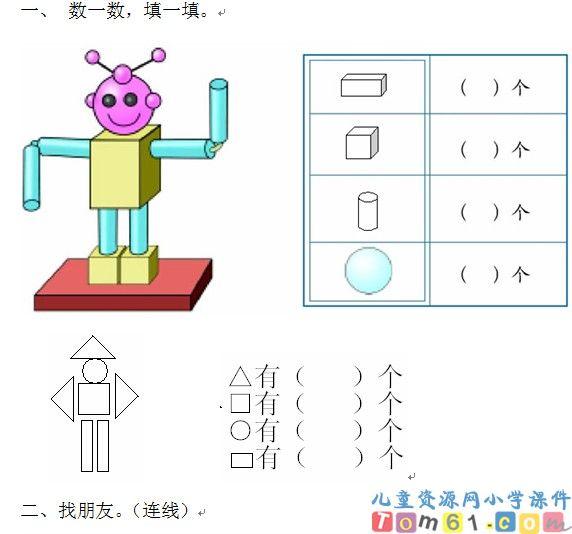 数一数试卷4-人教版小学数学一年级上册课件-中国